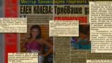 """Жълт Труд"" изфабрикувал скандално интервю"