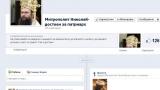 Фейсбук групи подкрепят дядо Николай за патриарх