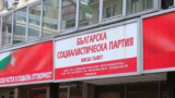 БСП осъди Луков марш и погрома в Пловдив