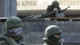 Руски патрули заключиха Крим