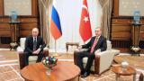 Путин и Ердоган разговаряха на четири очи над 3 часа