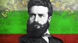 Честваме 167 г. от рождението на Христо Ботев