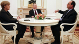 Преговорите между Оланд, Меркел и Путин приключиха временно
