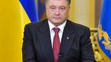 Порошенко с призив към Меркел по телефона да засили санкциите срещу Русия
