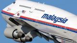 "Нови разкрития за изчезналия малайзийски ""Боинг"" фантом"