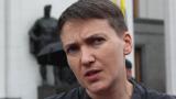Савченко изпепели Порошенко: Той е враг на народа!