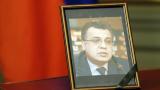 Турската прокуратура посочи кой стои зад убийството на руския посланик Андрей Карлов