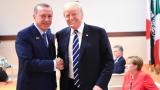 Тръмп и Ердоган сключиха важно споразумение