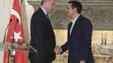Днес Ципрас и Ердоган влизат в ключов дуел