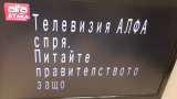 "Телевизия ""Алфа"" спря"