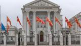 Македонците ударно сменят имената на телевизии, театри и музеи