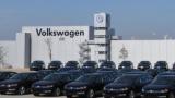 ARD разби мечтите на България за завод на Volkswagen