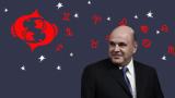 Астролог сравни новия руски премиер с... Михаил Горбачов