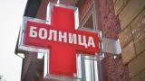 Извънредни мерки в болницата в Ямбол заради К-19