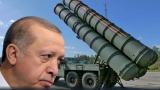 Die Zeit обясни защо Ердоган не използва С-400