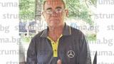 Трагедии в Сандански: К-19 погуби знакови фигури в града