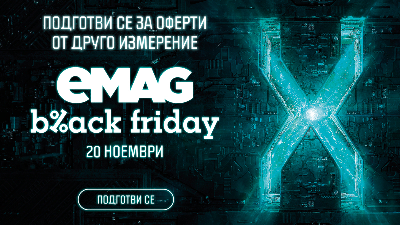 Black Friday треска