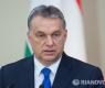 "Орбан поведе ""кръстоносен поход"" срещу опитите на ЕС-Сорос да ""ислямизират Европа"""