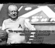 Левски: Напусна ни титанът Сашо Костов